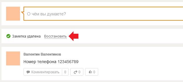 Как убрать статус в Одноклассниках