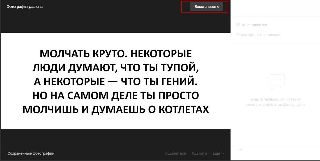 Как открыть сохраненные фотографии вконтакте