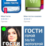Как посмотреть кто заходил на страницу вконтакте