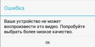 Ваше устройство не может воспроизвести это видео Вконтакте андроид