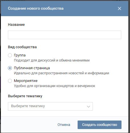 Как создать публичную страницу в вконтакте