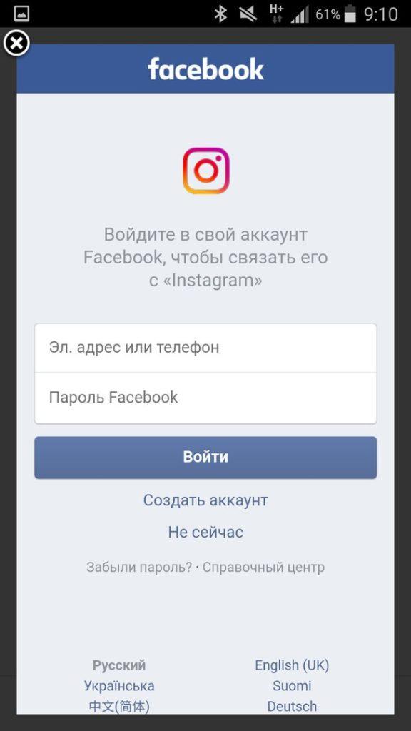Как зайти в Инстаграм через Фейсбук
