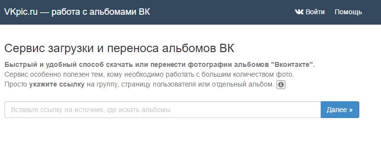 Картинка ссылка на альбомы вконтакте