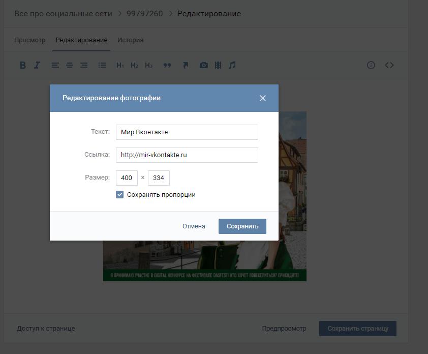 Как сделать текст ссылкой в ВК на пост или любую страницу | Postium | 696x842