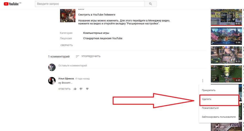 Как удалить комментарии на YouTube