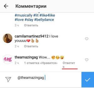 Как ответить на комментарий в Инстаграме