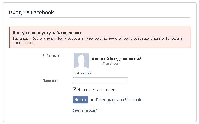 Аккаунт в фейсбук деактивирован, что делать