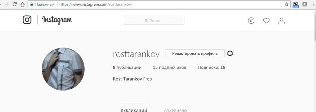 Как скопировать ссылку на свой профиль в инстаграме