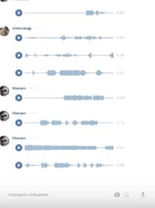 Как изменить голос в голосовом сообщении в вк