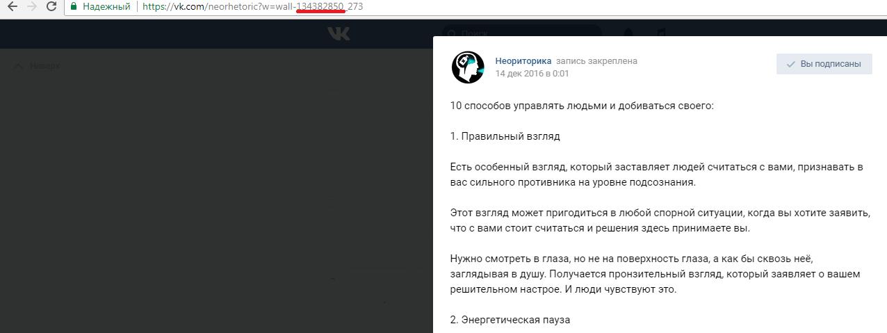 Как узнать id(айди) группы вконтакте