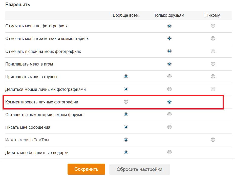 Как закрыть комментарии в Одноклассниках