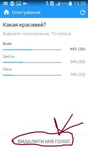 Как убрать голос в опросе ВК, или как переголосовать в опросе вконтакте