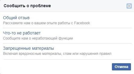Как написать в поддержку фейсбук
