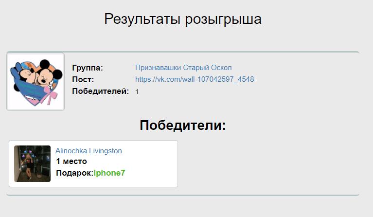 Случайный выбор победителя вконтакте