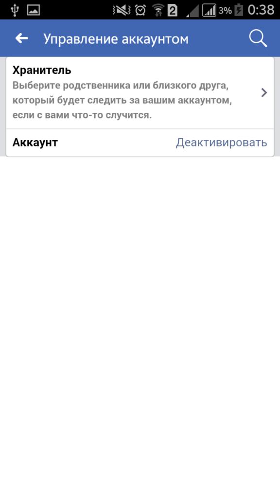 Как удалиться из фейсбук