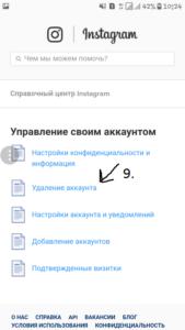 Как удалить профиль в инстаграме с телефона и пк