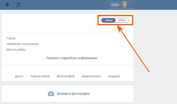 Онлайн и оффлайн ВКонтакте
