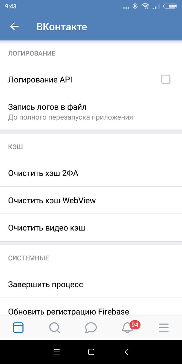Логирование ВКонтакте