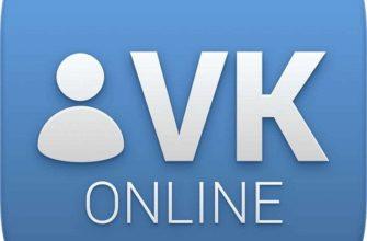 Онлайн ВКонтакте