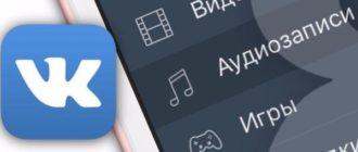 Музыка в ВКонтакте