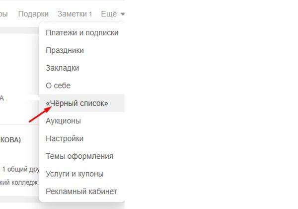 Как заблокировать человека в Одноклассниках — бесконфликтные и жёсткие меры