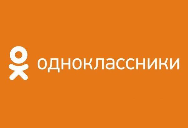 Одноклассники.ру