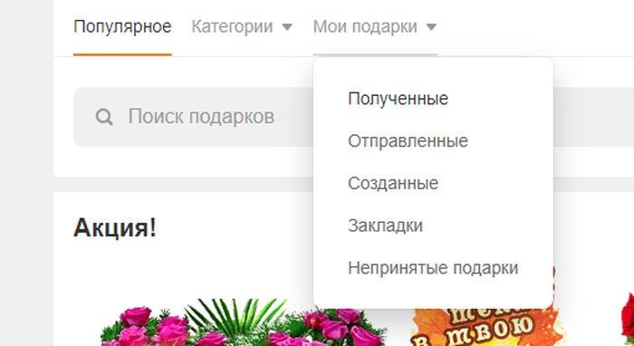 Маленькое расследование, что значит приватный подарок в «Одноклассниках»