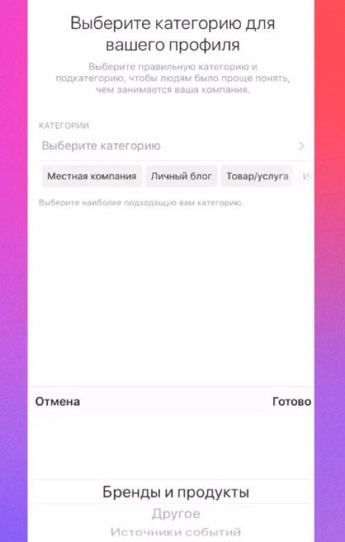 Инструкция: как создать бизнес-аккаунт в Инстаграме самостоятельно