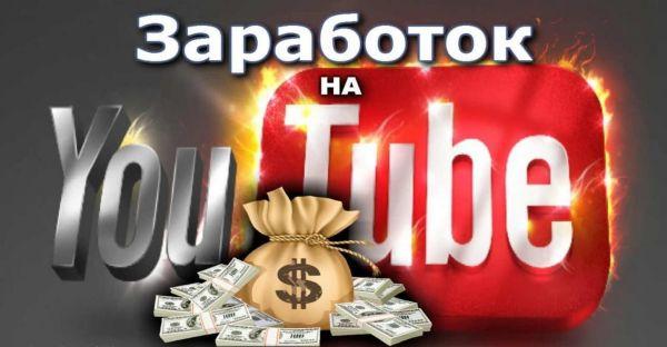 Российские блогеры рассказали, сколько зарабатывают в Ютубе