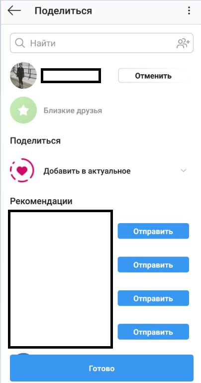 Как делать «бумеранг» с помощью «Инстаграма»