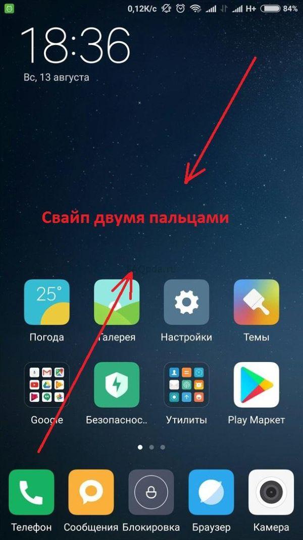 Что такое свайп по экрану смартфона и зачем нужно свайпить