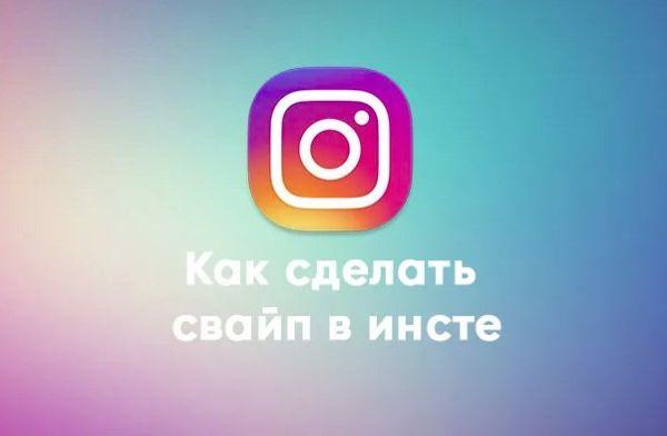 Свайп Инстаграм