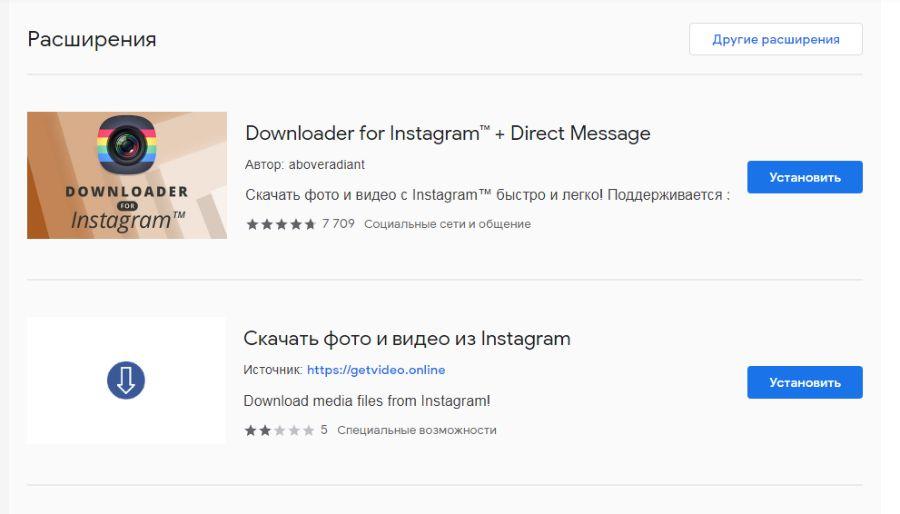 Как сохранить видео из «Инстаграма» на телефон или компьютер