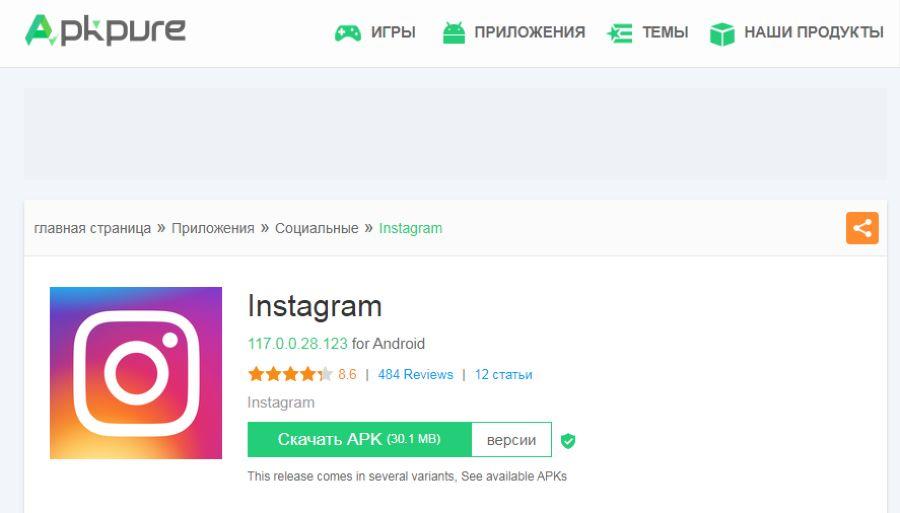 Как установить полную версию «Instagram» для телефона и компьютера