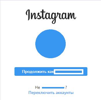 Как восстановить доступ к аккаунту и что делать, если забыл пароль от «Инстаграма»?