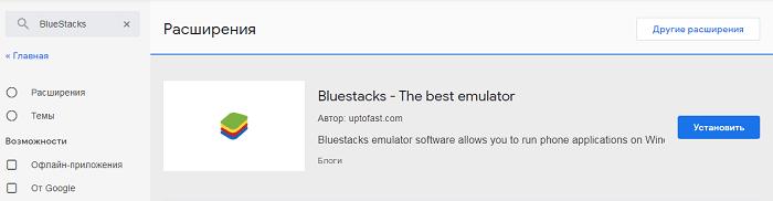 Расширение BlueStucks