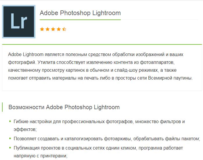 графический редактор Lightroom.