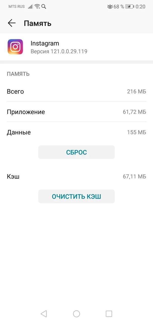 Чистка инстаграм в телефоне