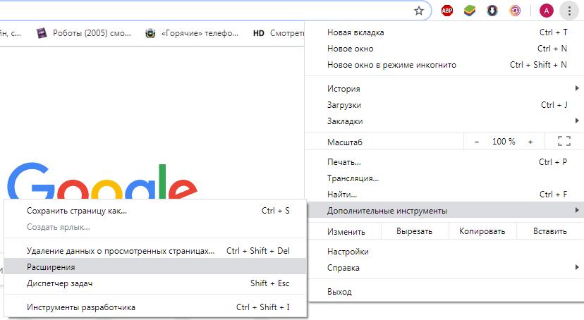 расширения Гугл Хром