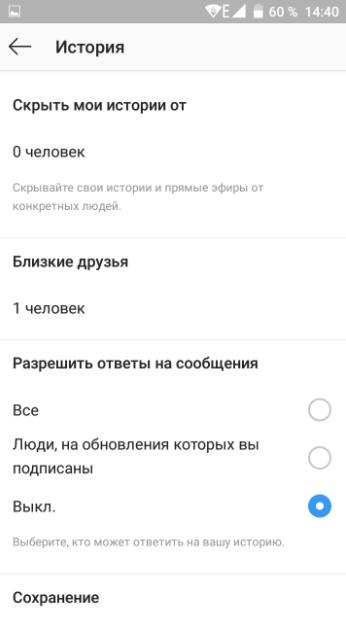 скрыть трансляцию в инстаграм