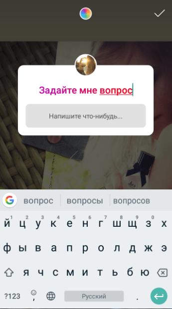 вопрос инстаграм