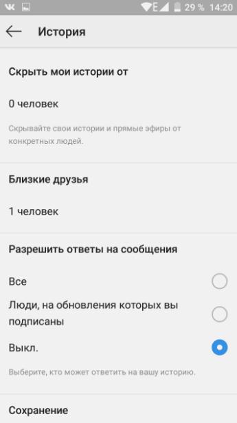ответы на сообщения в инстаграм