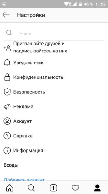 меню настроек инстаграм