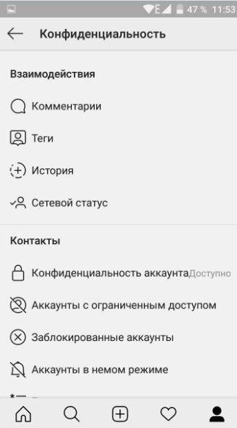 конфиденциальность инстаграм