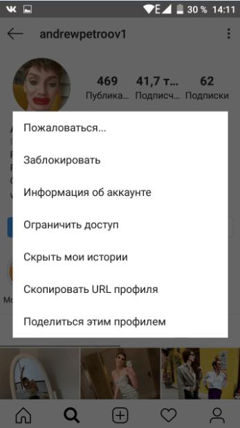 заблокировать в инстаграм