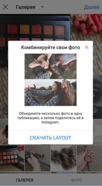 комбинация фото в инстаграм