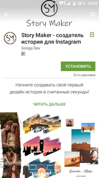 story maker инстаграм