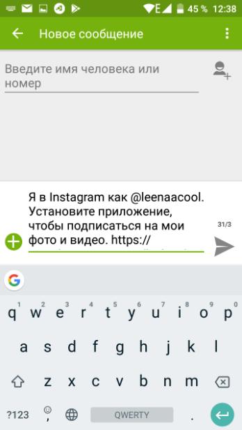 Как пригласить знакомых в Инстаграм 2