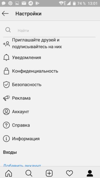 Как пригласить знакомых в Инстаграм 1
