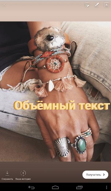 объемный текст инстаграм
